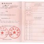 Tax registration certificate (copy)